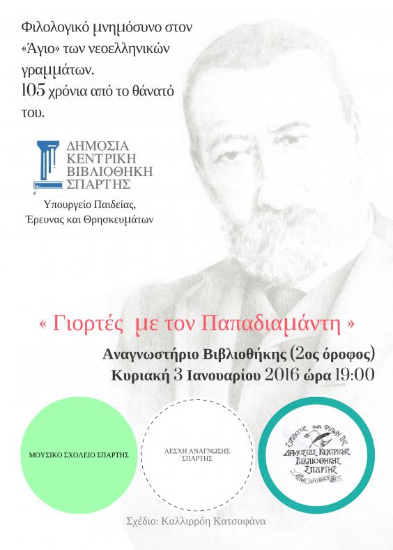 Παπαδιαμάντης, αφίσα Βιβλιοθήκης,flyer_001
