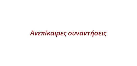 anepikaires